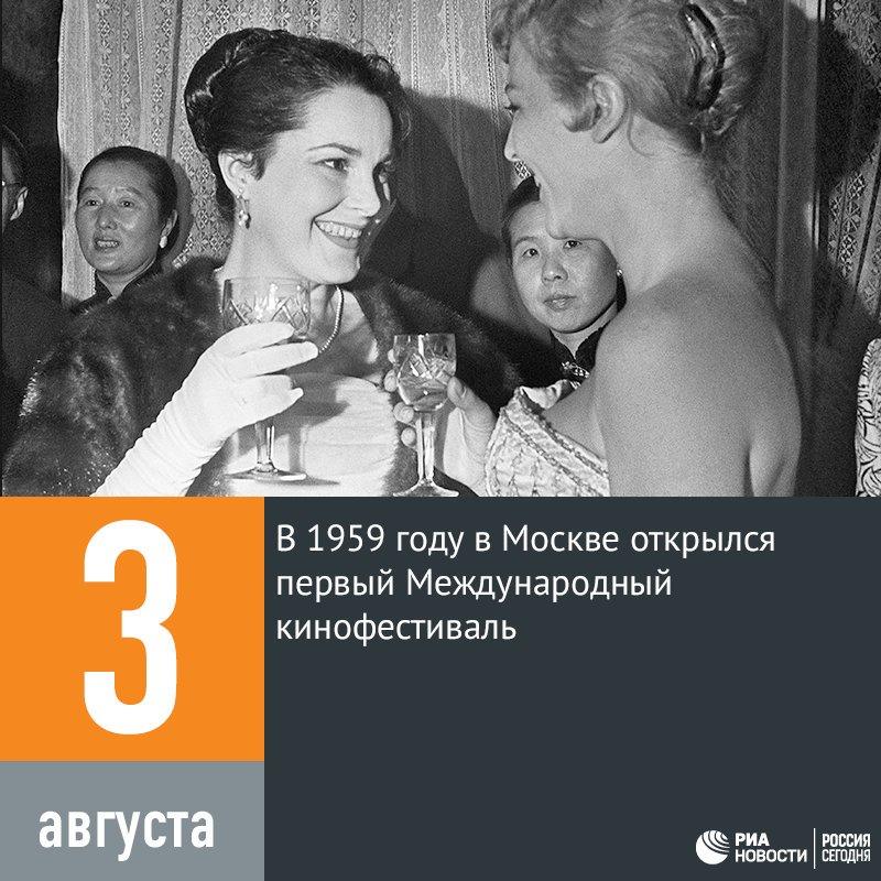 В Москве открылся первый Международный кинофестиваль