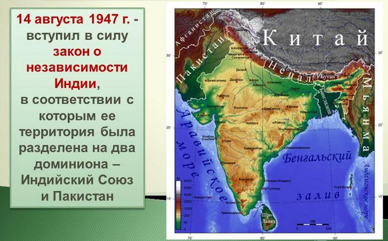 Индийский Союз 1947