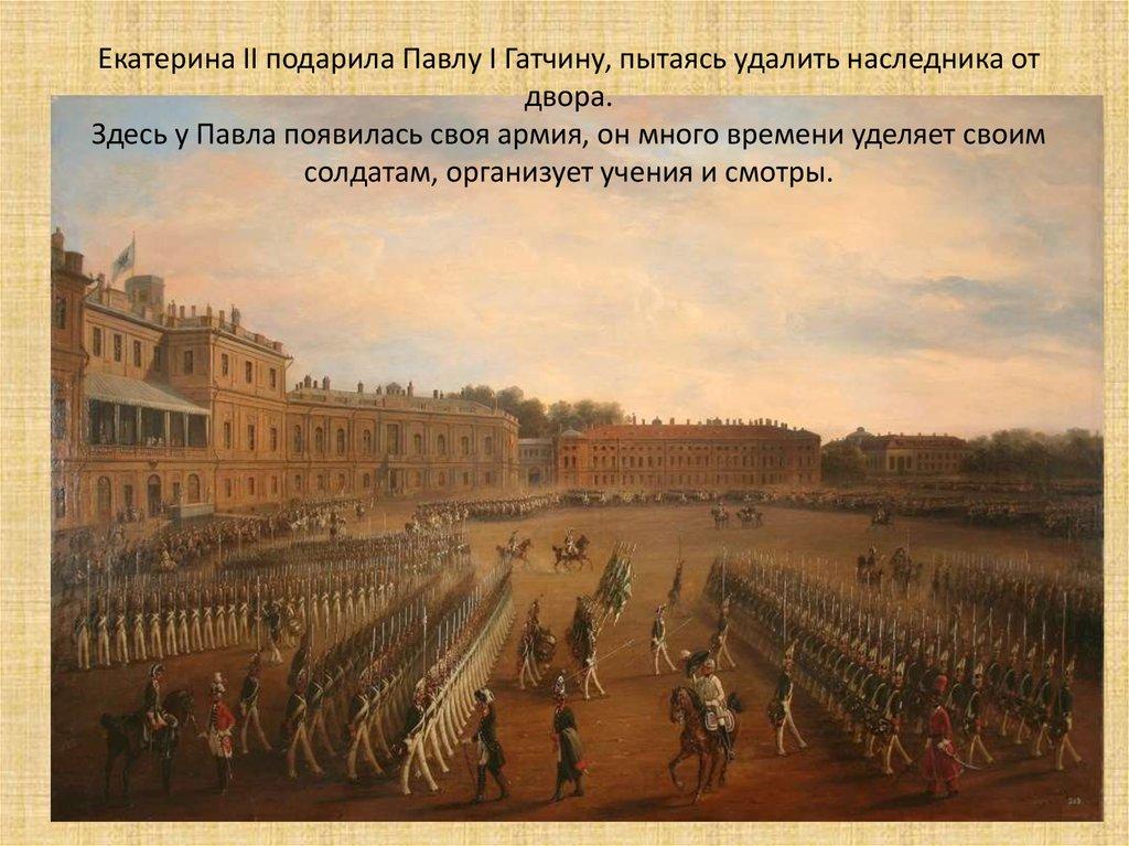 Екатерина II подарила Павлу I Гатчину