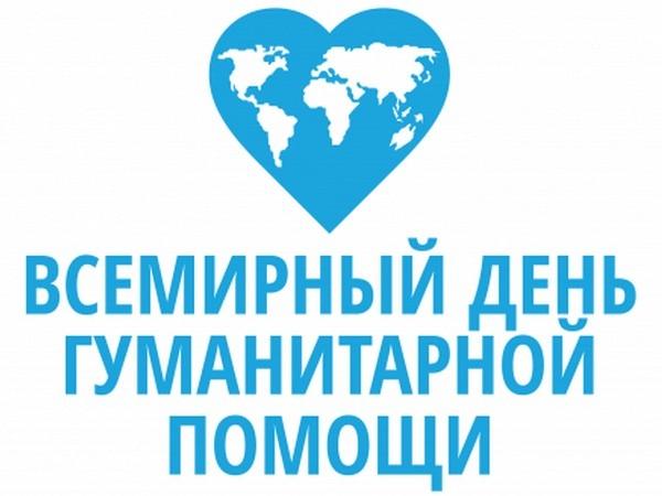 Всемирный день гуманитарной помощи