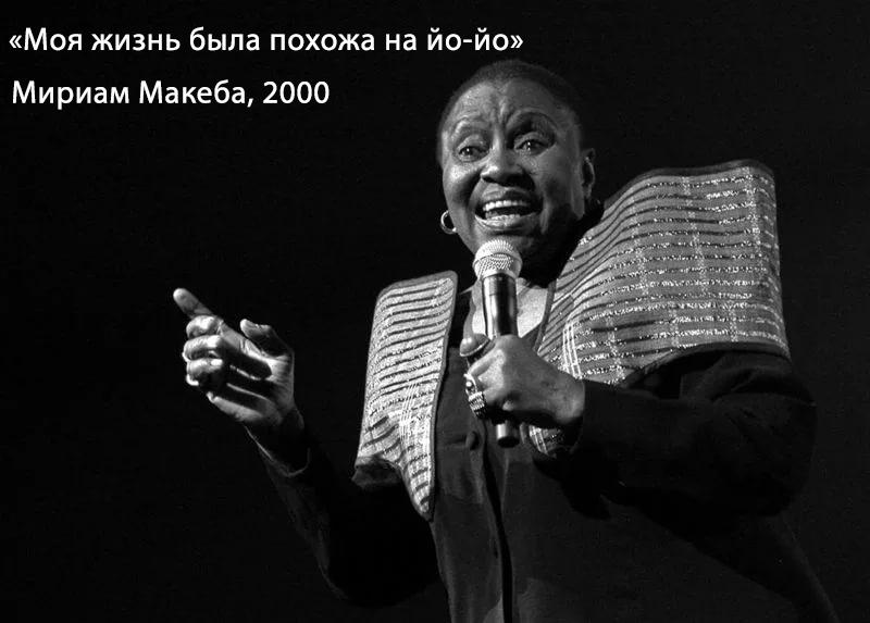 Мириам Макеба