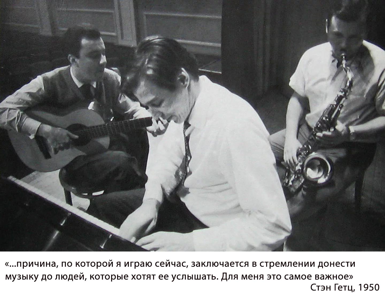 Стэн Гетц  Американский музыкант