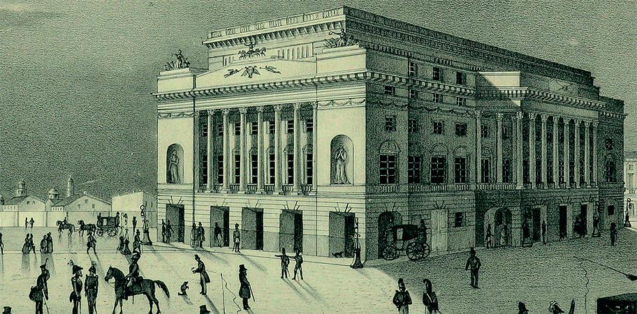 Александринский театр, литография 1840-х годов