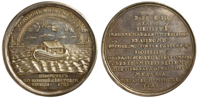 памятная медаль для участников Северной войны, 1721 год