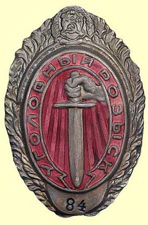 Постановлением НКВД РСФСР основан советский уголовный розыск