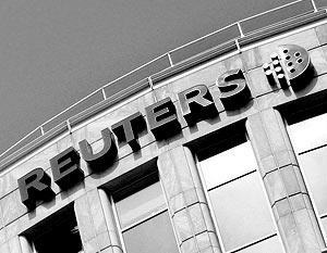 информационное агентство Рейтер - одно из крупнейших информационных агентств мира