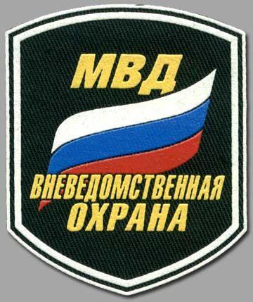 День работников службы вневедомственной охраны МВД