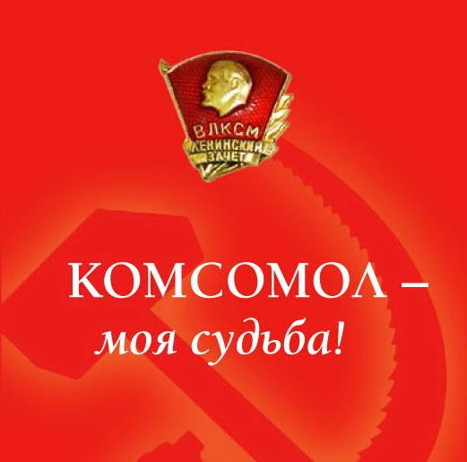 Мерцающие открытки день рождения комсомола