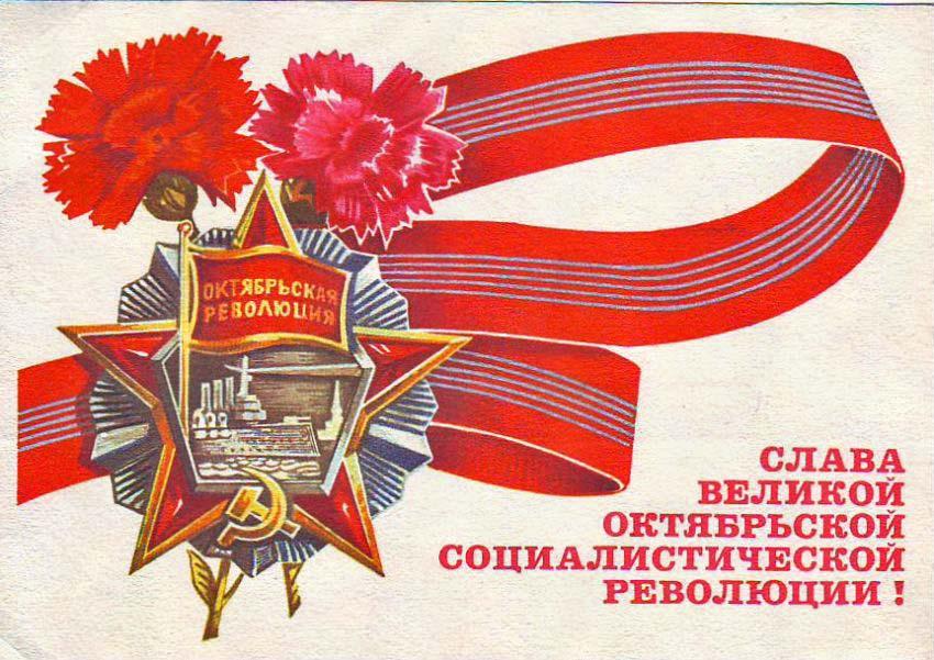 Поздравление с днем великой социалистической революции