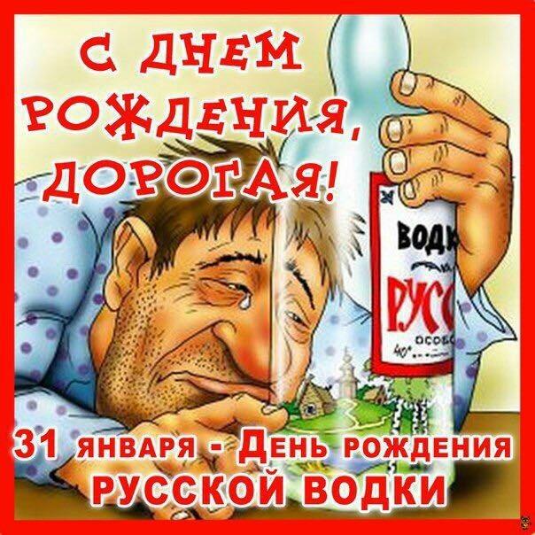 Картинки с днем российской водки