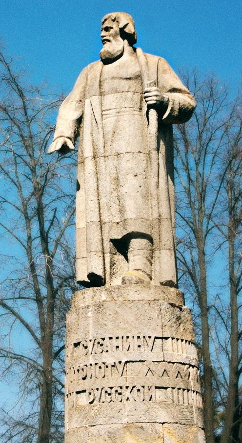 Памятник Ивану Сусанину в Костроме (1967 г.)