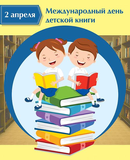 Международный день детской книги.