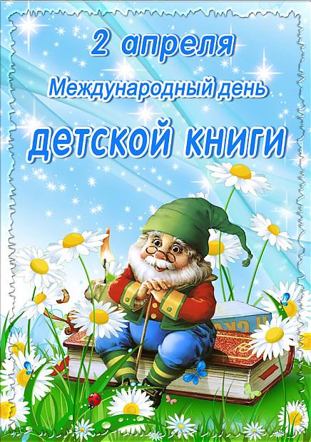 День детской книги.