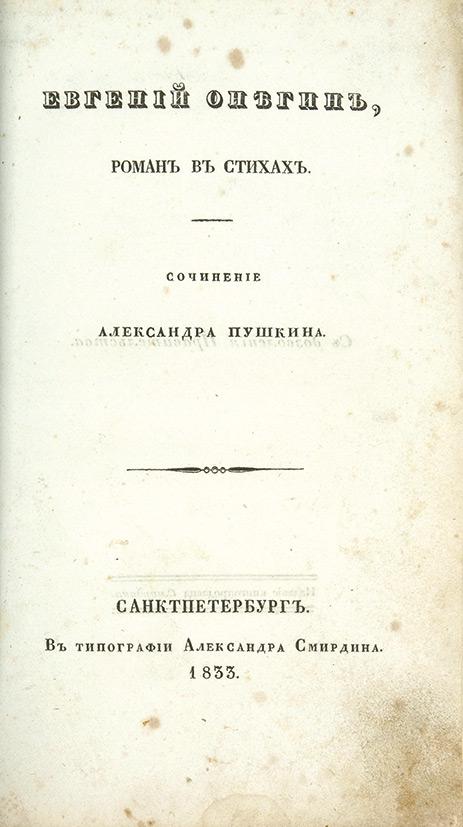 роман Александра Пушкина «Евгений Онегин»