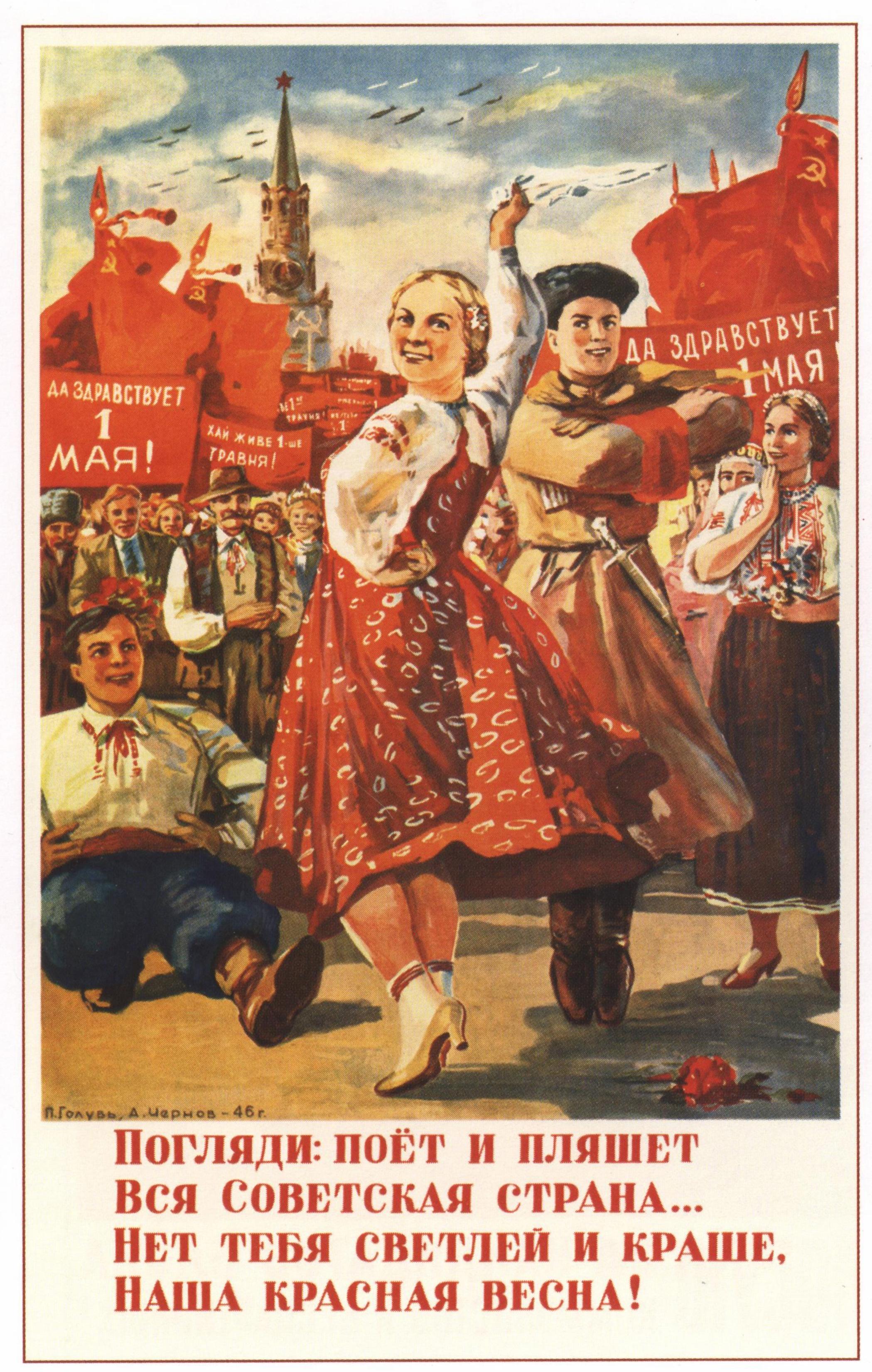 https://tunnel.ru/media/images/2018-05/post/560/1946-golub-chernov-poglyadi-poet-plyashet-vsya-sovetskaya-strana-9.jpg