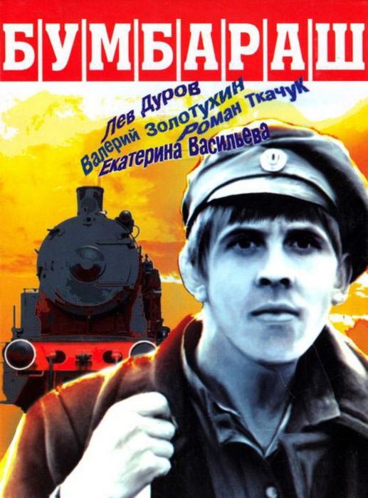 https://tunnel.ru/media/images/2018-05/post/560/_1971bumbarash.jpg