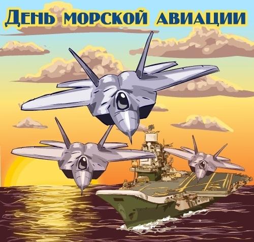 Днем, день основания морской авиации вмф россии картинки