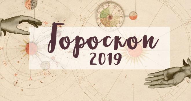 горосокоп 2019