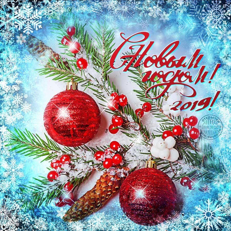 Красочная открытка с новым годом