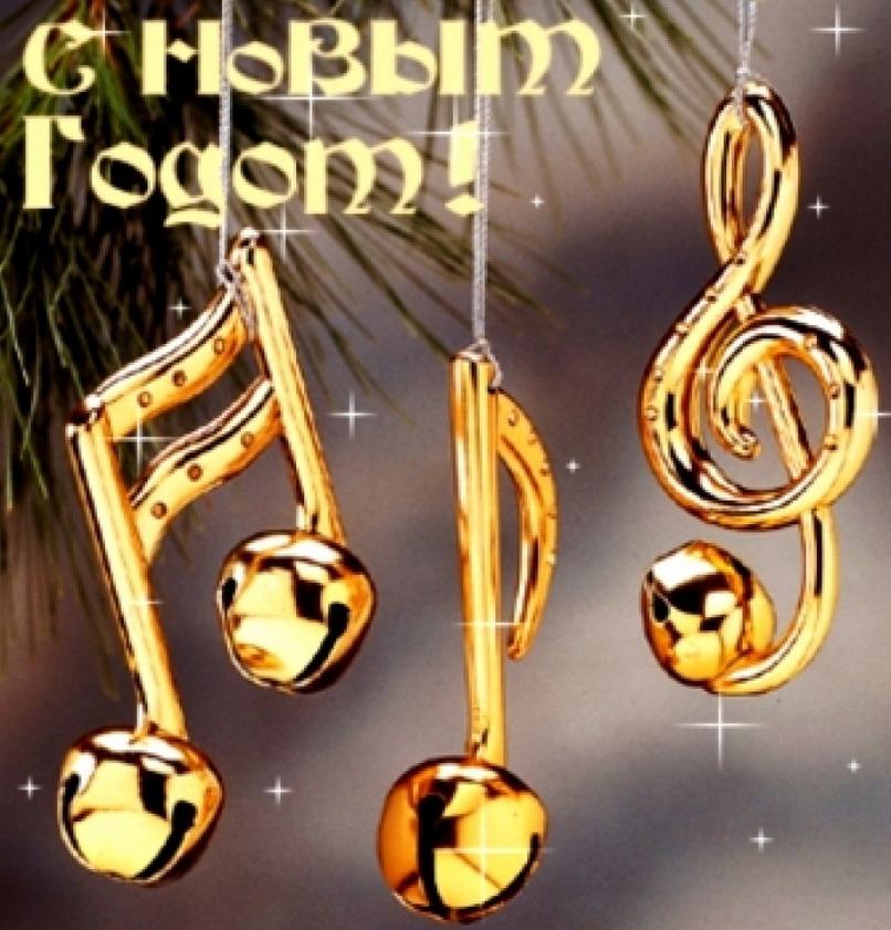 Красивыми, с новым годом открытка музыка