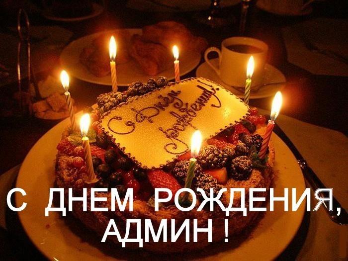 Поздравления администратора ресторана с днем рождения