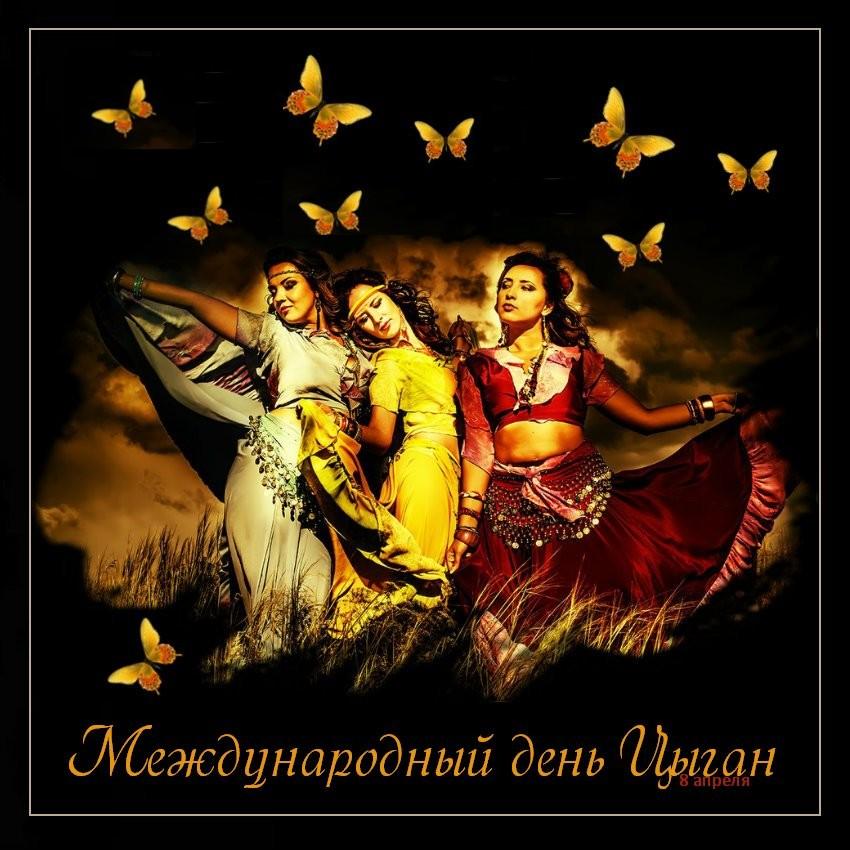 Стихи поздравление цыганки