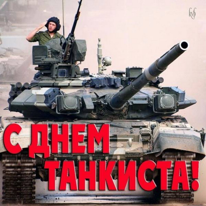 корм фото танкиста с праздником пожалуйста где