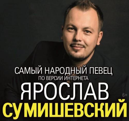 Клипы влад сумишевский thumbnail