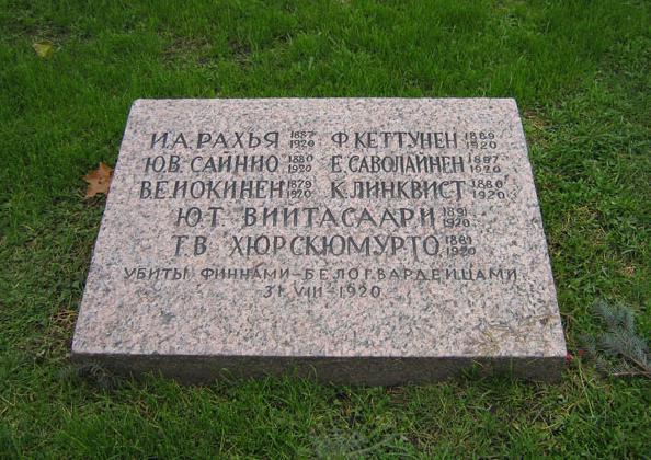 надгробная плита убитых в финском клубе