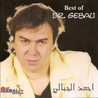 Best of Dr. Gebali by Dr. Gebali.jpg