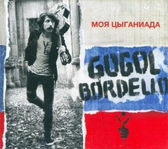 Gogol Bordello - Моя Цыганиада (2011).jpg