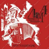 legendyi-mirovogo-akkordeona.-klassika-(1920-1990)