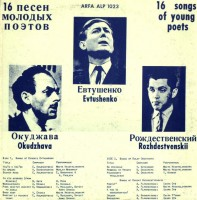 front-1965-16-songs-of-young-poets-(16-pesen-molodyih-poetov)