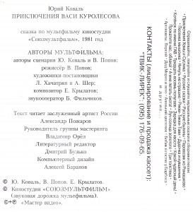 vasyan_cover_back