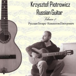 russian-guitar-vol-1-russkaya-gitara