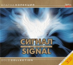 signal---gold-box-set-front