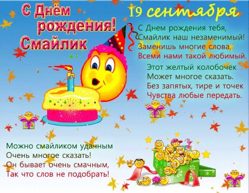 Поздравление день рождения со смайлами