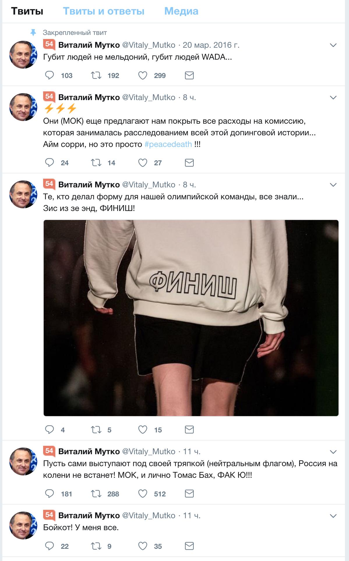 твиттер Мутко