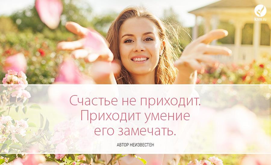 красивые высказывания о счастье в картинках самое главное, никогда