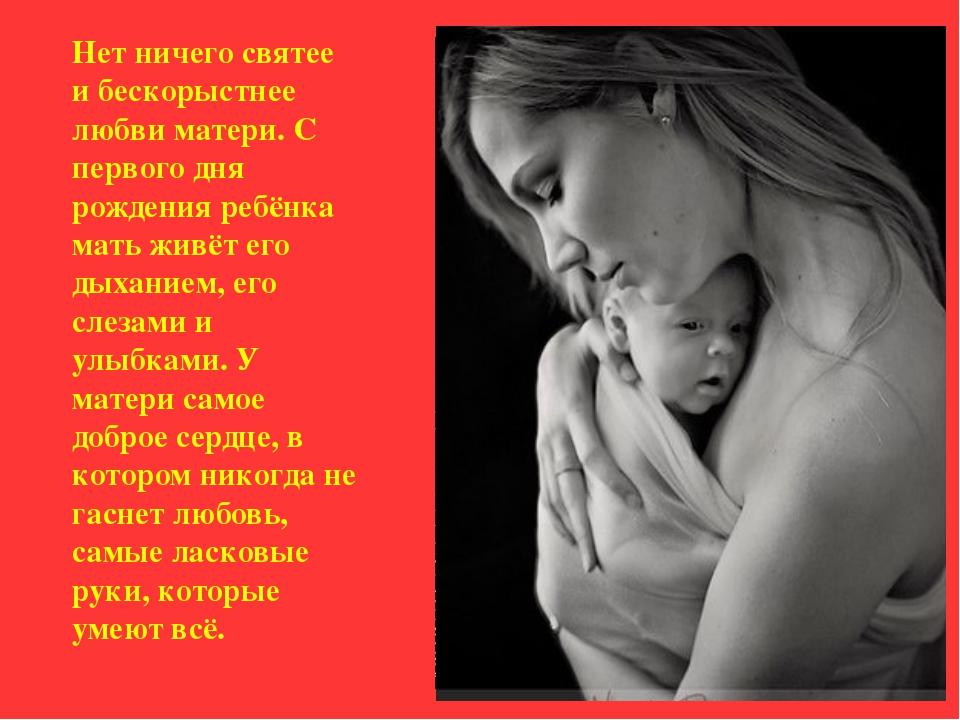 Стихи для мамы любимого мужчины