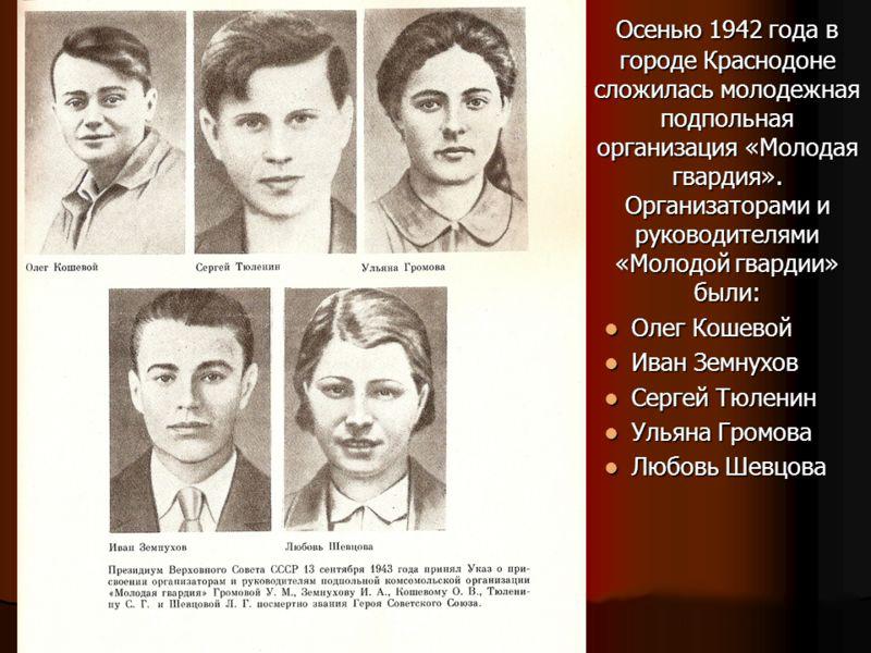 Герои молодой гвардии фото имена