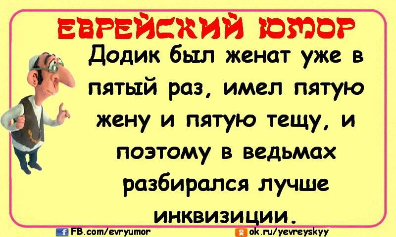 Одесские Анекдоты Пошлые В Картинках