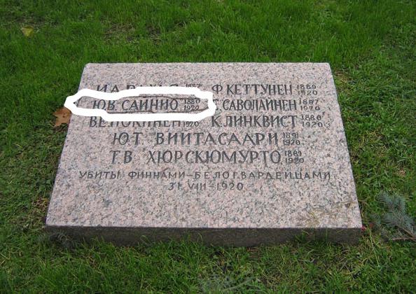 плита мемориальная с жертвами 31-08-1920